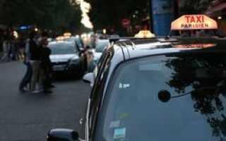 Такси в Париже борется с «нечестной конкуренцией»
