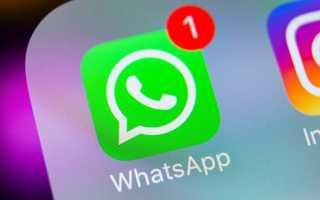 В WhatsApp обнаружили новые уязвимости