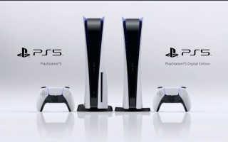 PlayStation 5 будет стоить 600 долларов США