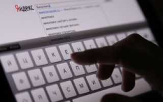 Яндекс блокирует «черную» оптимизацию сайтов