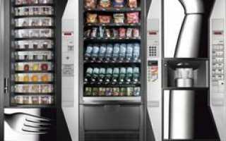 Вендинговые автоматы имеют серьезные перспективы в России