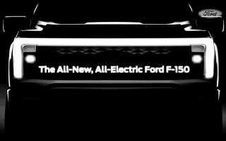 Ford показал первое изображение электропикапа F 150