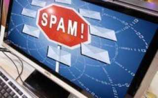 Количество спама в интернете немного сократилось