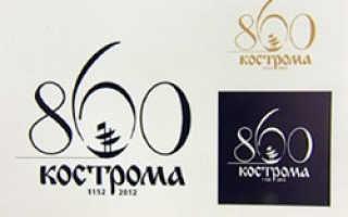 Как будет выглядеть эмблема празднования 860-летия города Костромы?