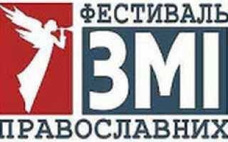 В октябре пройдет ІV Всеукраинский фестиваль православных СМИ