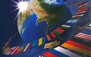Как проходит обучение иностранным языкам?