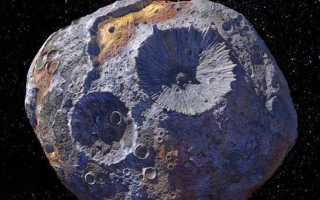 NASA готовит полет к астероиду, который стоит больше экономики Земли.