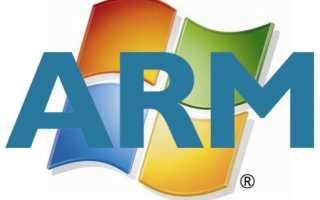 Windows-ПК могут перейти на ARM-процессоры вслед за Apple Mac