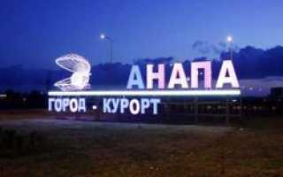 Анапа признана лучшим городом для отдыха с детьми