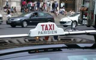 Такси в Париже для русских туристов может быть дешевле, чем для местных жителей
