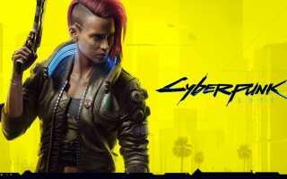 Объявлены системные требования для игры Cyberpunk 2077