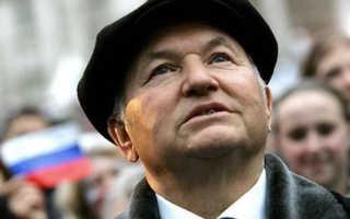 Юрий Лужков собирается уходить в большой бизнес