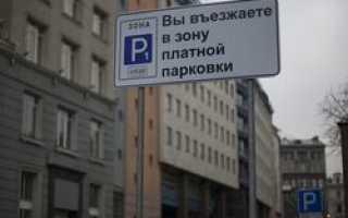 Реклама платных парковок научит москвичей платить больше