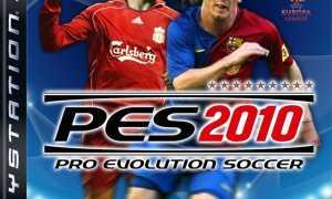 PES 2010 — футбольный симмулятор