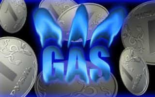 Россия и Украина отказываются от долларов при оплате за российский газ