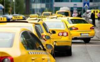 Новый уровень российских таксомоторных перевозок