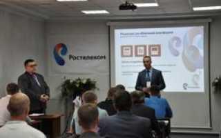 Компания «Ростелеком» проводит в разных городах России презентацию своих новых технологий