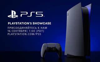 Следующая презентация PlayStation 5 состоится 16 сентября