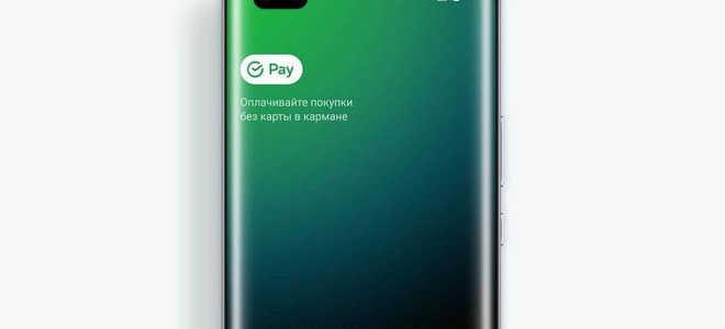 Сбербанк обновил российский аналог бесконтактных платежей Google Pay