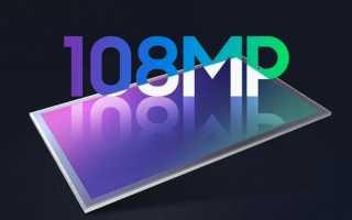 Xiaomi выпустит доступный смартфон со 108-мегапиксельной камерой
