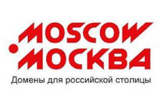 Новые доменные зоны для Москвы
