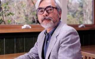 Японский мультипликатор Хаяо Миядзаки объявил о своём решении оставить карьеру режиссёра