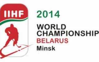 Страховку белорусского Чемпионата мира по хоккею — 2014 обеспечит местная компания