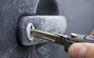 Как разморозить автомобильные замки?