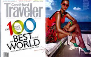Первый номер журнала о путешествиях Condé Nast Traveller в России
