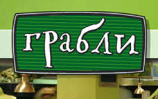 «Грабли» появятся в Известиях
