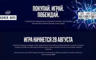 Intel объявила Gamer Days — неделю скидок на компьютеры и комплектующие
