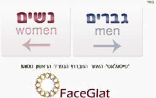 Социальная сеть FaceGlat