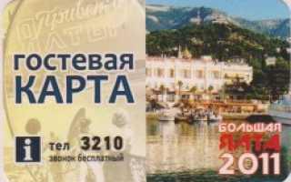 В Ялте введена скидочная карта для отдыхающих