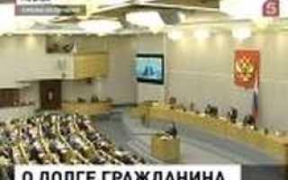 В России приняли закон о банкротстве физических лиц