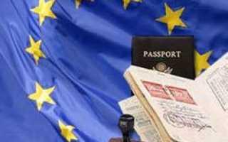 Европа упрощает визовый режим