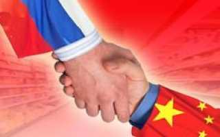 Китай и Россия намерены расширить свое экономическое сотрудничество
