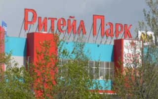 В Московской области начнется строительство ритейл-парков