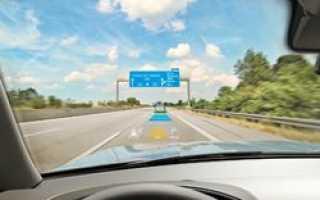 Система дополненной реальности Continental освободит водителя от лишней работы