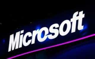 Компания «Майкрософт» продолжает совершенствовать свои технологии