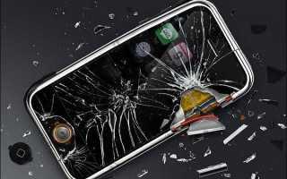 Поломка телефона — еще не конец!