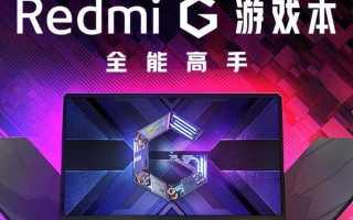 Xiaomi представит ноутбук Redmi G