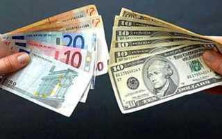 Евро?… Доллар?… или…?