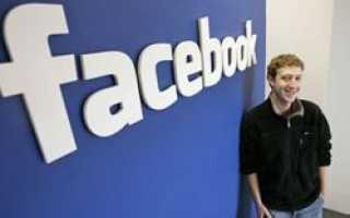 Новый проект социальной сети Facebook
