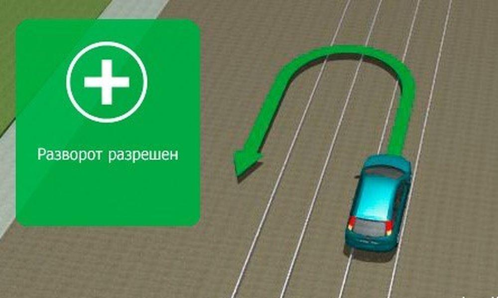 Разворот на трамвайных путях