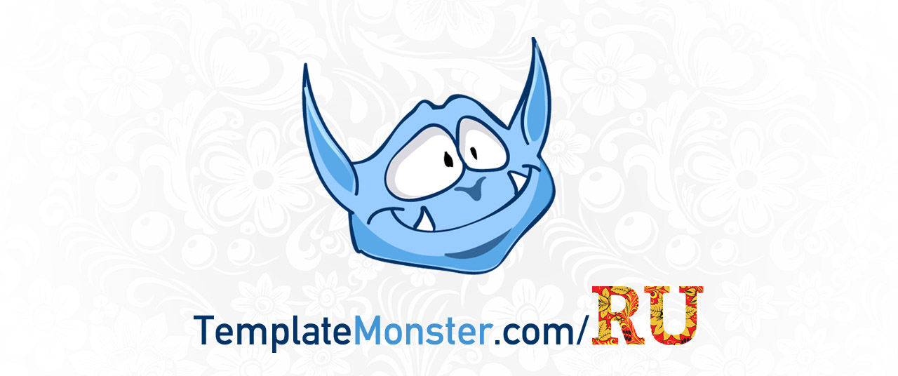 TemplateMonster-com-teper-na-russkom
