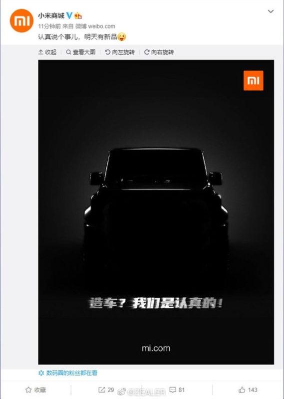 Автомобиль от Xiaomi