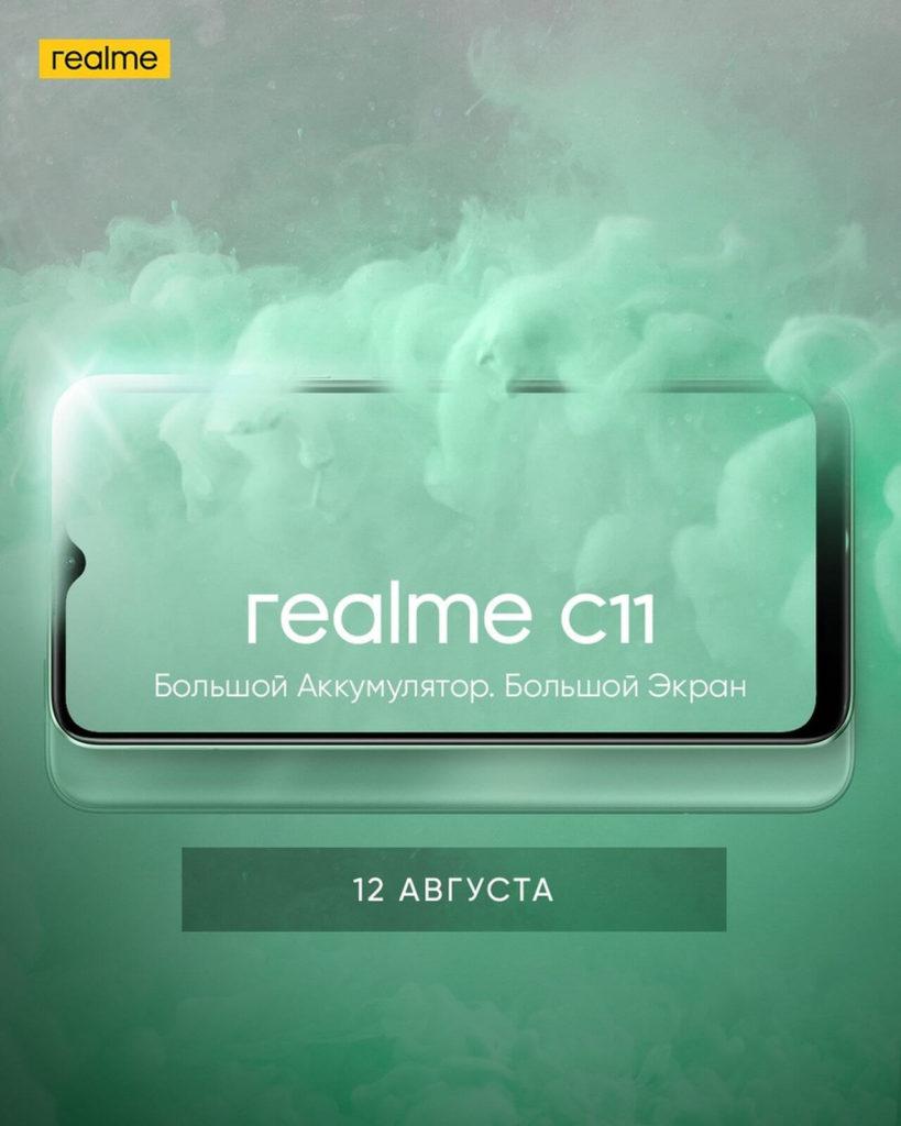 RealmeC11
