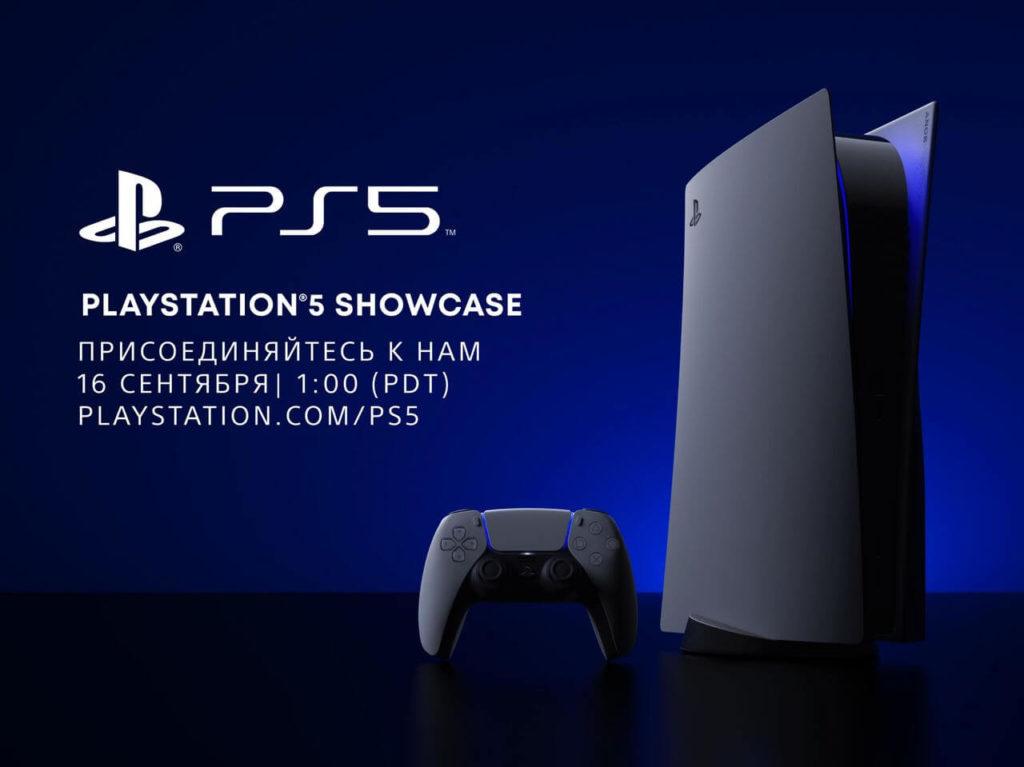 Презентация PlayStation 5